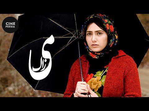 Film Irani Mizak | فیلم ایرانی میزاک