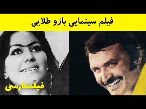 Baazoo Talaei - فیلم بازو طلایی