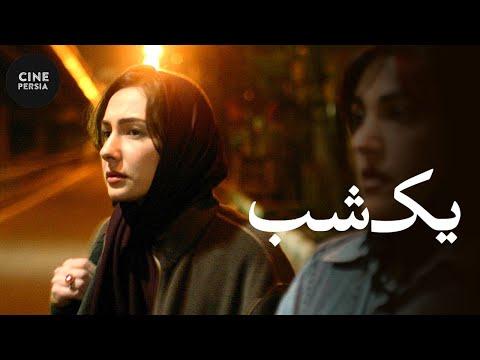 Film Irani Yek Shab | فیلم ایرانی  یک شب