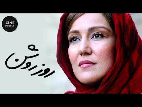 Film Irani Rooze Roshan | فیلم ایرانی  روز روشن