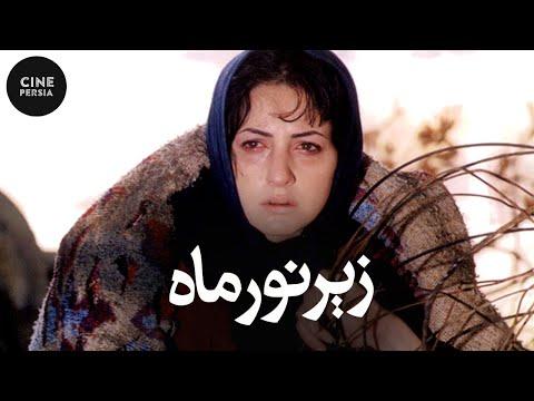 Film Irani  Zire Noore Mah   فیلم ایرانی  زیر نور ماه