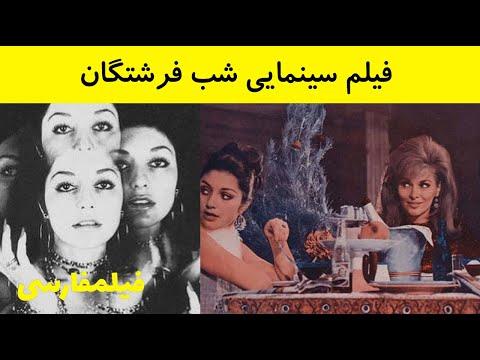 Shabe Fereshtegan - فیلم شب فرشتگان