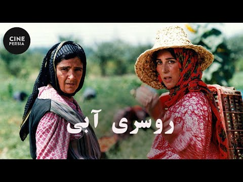 Film Irani  Roosarie Abi  | فیلم ایرانی روسری آبی