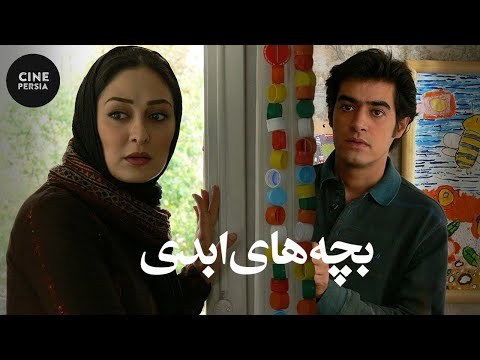 Film Irani Bachehaye Abadi | فیلم ایرانی بچه های ابدی