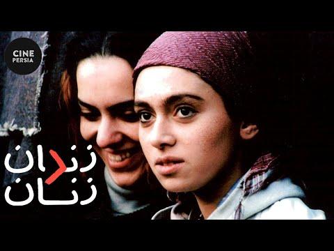 Film Irani Zendane Zanan  | فیلم ایرانی زندان زنان