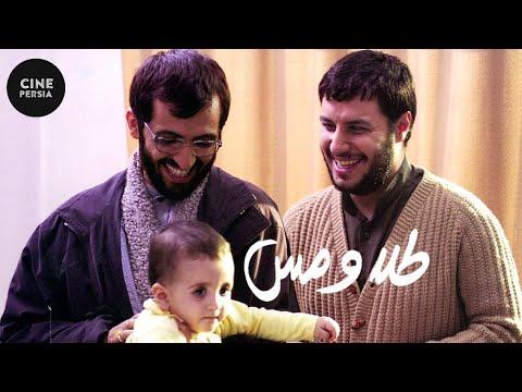 Film Irani Tala O Mes | فیلم ایرانی طلا و مس