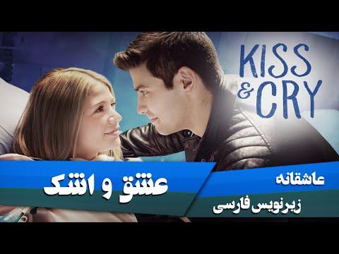 "فیلم خارجی عاشقانه ""عشق و اشک"" زیرنویس فارسی جدید   بدون سانسور"