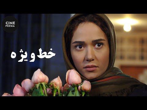 Film Irani  Khate Vijeh |  فیلم ایرانی خط ویژه