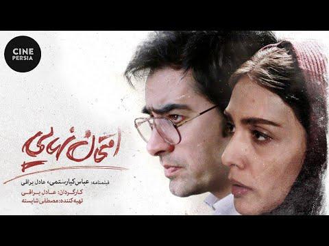 Film Irani  Emtehan Nahaie  | فیلم ایرانی امتحان نهایی