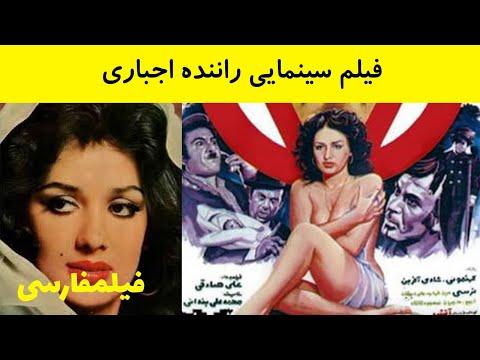 Rannadeye Ejbari - فیلم راننده اجباری