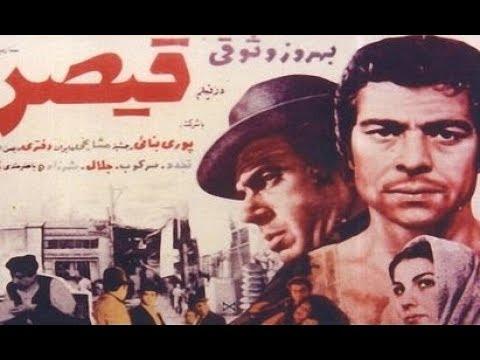فیلم ایرانی قدیمی قیصر
