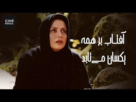 film Irani  Aftab Bar Hame Yekdan Mitabad | فیلم ایرانی آفتاب بر همه یکسان میتابد