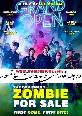 فیلم دوبله: خانواده عجیب- زامبی برای فروش 2019 The Odd Family: Zombie on Sale