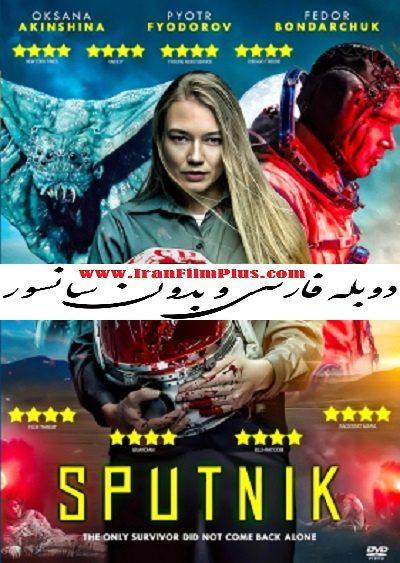 فیلم دوبله: اسپوتنیک 2020 Sputnik