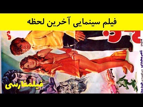 Dar Akharin Lahzeh - فیلم در آخرین لحظه