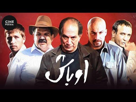 Film Irani Obash    فیلم ایرانی اوباش