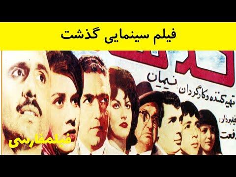Gozasht - فیلم گذشت