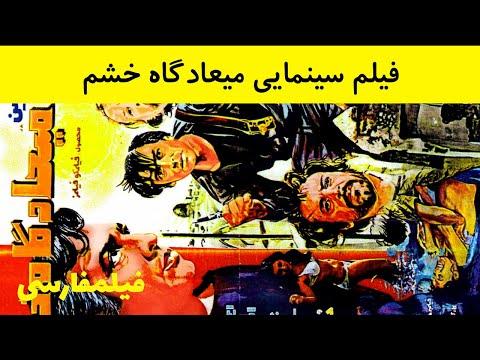 Miaadgahe Khashm - فیلم میعادگاه خشم