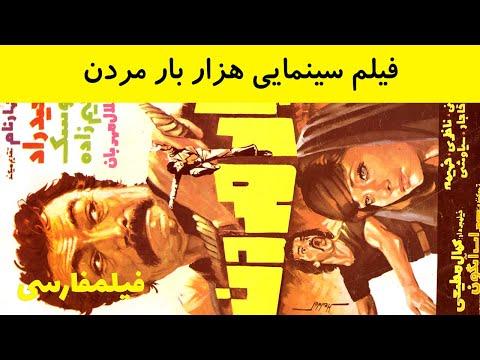 Hezar Bar Mordan - فیلم هزار بار مردن