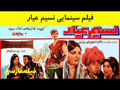 Nasim Ayyar - فیلم نسیم عیار