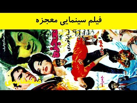 Mojezeh - فیلم معجزه