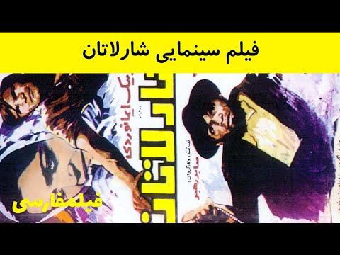 Sharlatan - فیلم شارلاتان