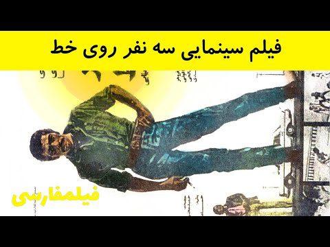 Seh Nafar Rouye Khat - فیلم سه نفر روی خط