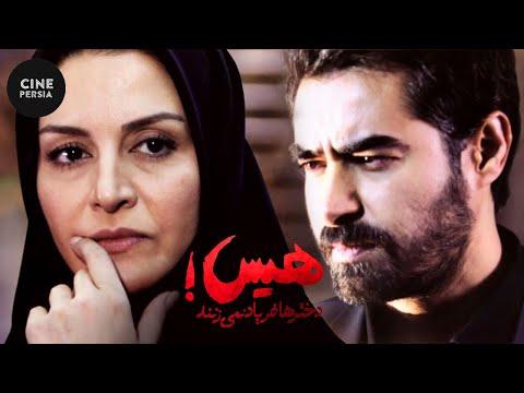 Film Irani His Dokhtarha Faryad Nemizanand     فیلم ایرانی هیس دخترها فریاد نمیزنند