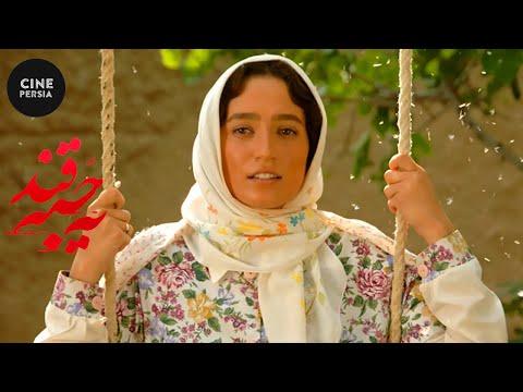 Film Irani Ye Habe ghand   فیلم ایرانی یه حبه قند