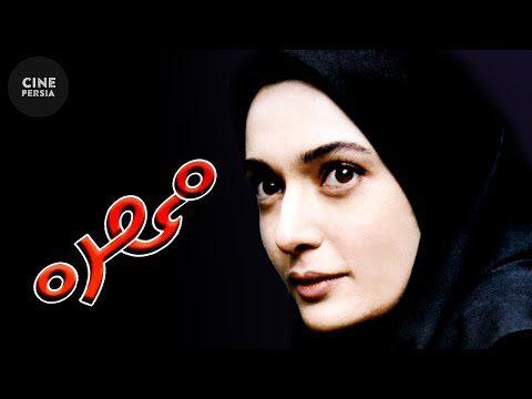 Film Irani Mohre | فیلم ایرانی مهره