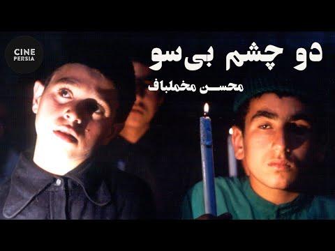 Film Irani Do Cheshme Bisoo Mohsen Makhmalbaf | فیلم ایرانی دو چشم بیسو محسن مخملباف