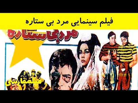 Marde Bi Setareh - فیلم مرد بی ستاره