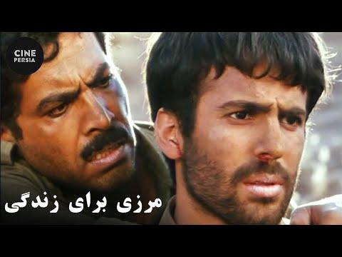 Film Irani  Marzi Baraye Zendegi  | فیلم ایرانی مرزی برای زندگی