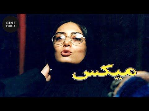 Film Irani Mix | فیلم ایرانی میکس