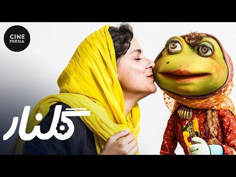 Film Irani Golnar | فیلم ایرانی گلنار