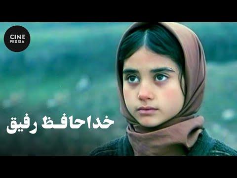 Film Irani Khodahafez Rafigh  | فیلم ایرانی خداحافظ رفیق