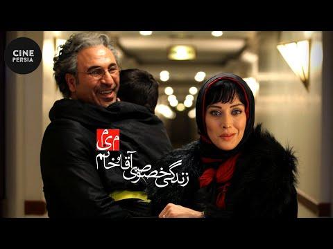 Film Irani Zendegie Khosoosie Agha O Khanome Mim    فیلم ایرانی زندگی خصوصی آقا و خانم میم