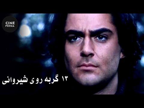 Film Irani Sizdah Gorbeh Rouye Shirvani   فیلم ایرانی سیزده گربه روی شیروانی