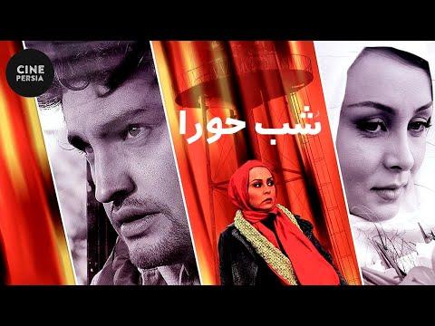 Film Irani Shabe Hoora   فیلم ایرانی شب حورا