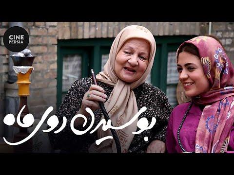 Film Irani Boosidane Rooye Mah   فیلم ایرانی بوسیدن روی ماه