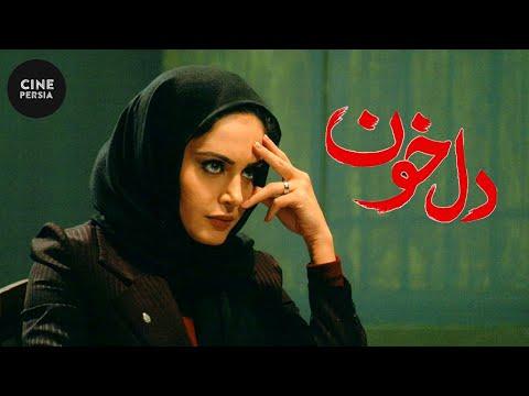 Film Irani Delkhoon   فیلم ایرانی دلخون