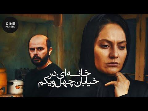 Film Irani Khaneie Dar Khiabane Chehel o Yekom    فیلم ایرانی خانه ای در خیابان چهل و یکم