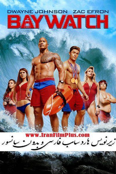 فیلم زیرنویس فارسی: گارد ساحلی 2017 Baywatch