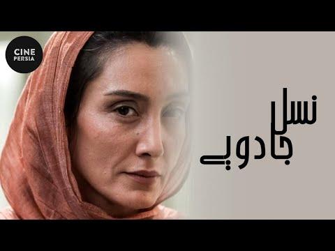 Film Irani  Nasle Jadooi | فیلم ایرانی نسل جادویی