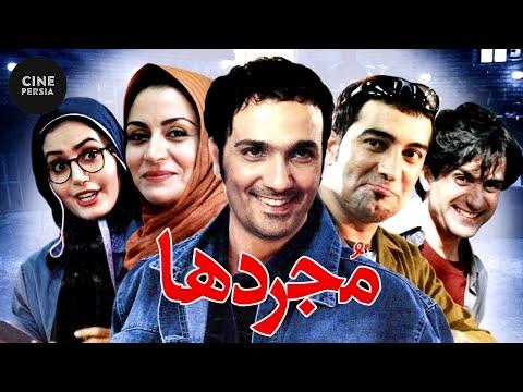 Film Irani Mojaradha | فیلم ایرانی مجردها