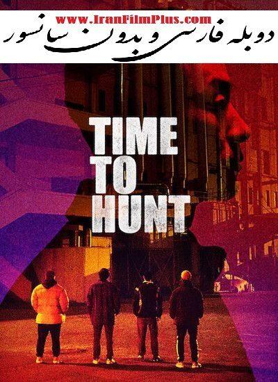 فیلم دوبله: زمان شکار 2020 Time to Hunt