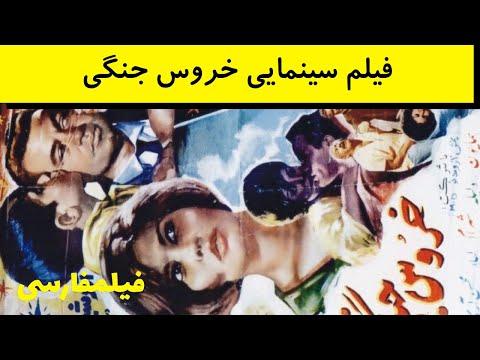 Khoros Jangi - فیلم ایرانی قدیمی خروس جنگی
