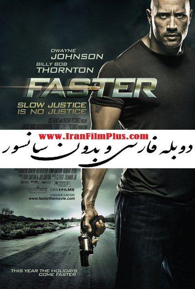 فیلم دوبله: سریعتر 2010 Faster