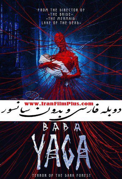فیلم دوبله: بابا یاگا - قتل در جنگل تاریک 2020 Baba Yaga: Terror of the Dark Forest