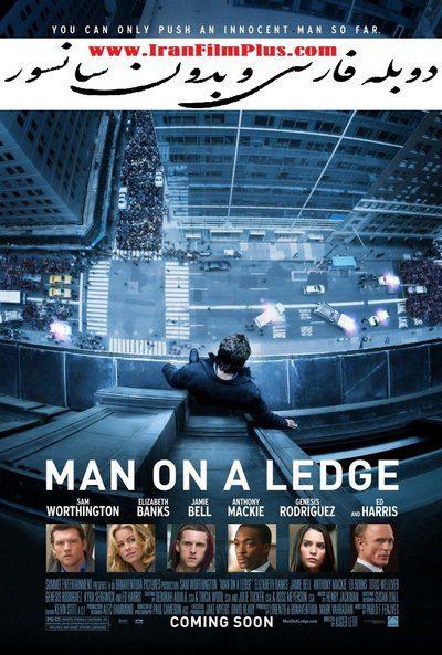 فیلم دوبله: مردی روی لبه 2012 Man on a Ledge